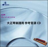 CD BTGJ-601CD 赤いスイートピー(大正琴(アンサンブル)参考音源CD)