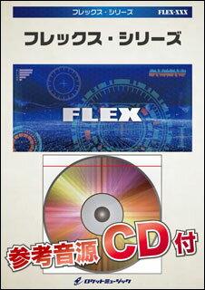 楽譜 FLEX 28 花は咲く(参考音源CD付)(フレックス・シリーズ/5人編成(+打楽器))