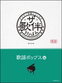 楽譜 ザ・歌伴/歌謡ポップス編[昭和43〜60年](ピアノ伴奏シリーズ)