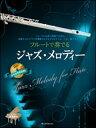 楽譜 フルートで奏でるジャズ・メロディー(ピアノ伴奏譜&カラオケCD付...