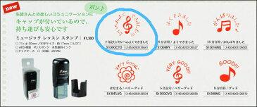 ミュージックレッスンスタンプ/ト音記号(たいへんよくできました)(S130GCTD)