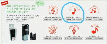 ミュージックレッスンスタンプ/8分音符(よくできました)(S1308NY)