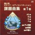CD 第41回ピティナ・ピアノコンペティション 課題曲集 第1巻