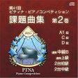 CD 第41回ピティナ・ピアノコンペティション 課題曲集 第2巻