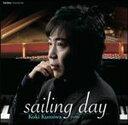 CD sailing day(ピアノ:黒岩航紀)