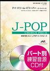 楽譜 EMG3-0039 J-POPコーラスピース(混声3部)/デイ・ドリーム・ビリーバー(ザ・タイマーズ)(参考音源CD付)