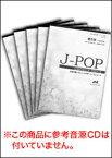 楽譜 EMG3-0039-S J-POPコーラスピース(混声3部)/デイ・ドリーム・ビリーバー(ザ・タイマーズ)(5冊以上からの注文受付)