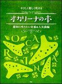 楽譜 最初に吹きたい定番&人気曲編(やさしく楽しくふけるオカリーナの本)