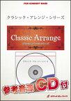 楽譜 ARG 11 バターワース/グリーンウィローの岸辺(参考音源CD付)(吹奏楽譜)