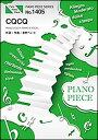 楽譜ネッツで買える「楽譜 CQCQ/神様、僕は気づいてしまった(ピアノ・ピース 1405」の画像です。価格は660円になります。