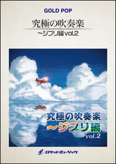 楽譜 GP 101 「崖の上のポニョ」Highlights(吹奏楽ゴールドポップ/究極の吹奏楽〜ジブリ編 2)