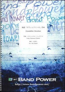 楽譜 シャブリエ/歌劇「グヴァンドリーヌ」序曲(SET-0203/吹奏楽譜)