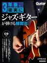 3年後、確実にジャズ・ギターが弾ける練習法(CD付)(リットーミュージック・ムック)【10月25日再販予定】