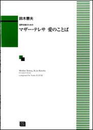 楽譜 【受注生産】 鈴木憲夫/マザー・テレサ 愛のことば(混声合唱のための)(5716/初〜中級)