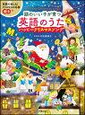 頭のいい子が育つ 英語のうた ハッピークリスマスソング(CD...