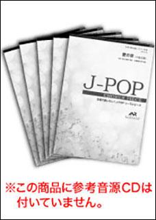 楽譜 EMG4-0018-S J-POPコーラスピース(混声4部)/全力バタンキュー(A応P)
