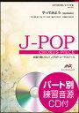 楽譜 EMF3-0035 J-POPコーラスピース(女声3部)/やって...