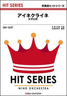 楽譜 QH 1637 アイネクライネ/米津玄師(吹奏楽ヒット曲)
