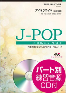 楽譜 EMG3-0052 J-POPコーラスピース(混声3部)/アイネクライネ(米津玄師)(参考音源CD付)