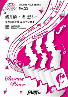 楽譜 渡月橋 〜君 想ふ〜/倉木麻衣(コーラス・ピース 22/女声三部合唱&ピアノ伴奏)