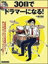 30日でドラマーになる!(DVD...