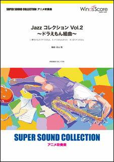 本・雑誌・コミック, 楽譜  SSC-1709 Jazz Vol.2 (SUPER SOUND COLLECTION4.5820)