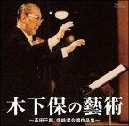 CD 木下保の藝術〜高田三郎、信時潔合唱作品集〜