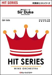 楽譜 QH 1656 愛するデューク【Sir Duke】/Stevie Wonder(吹奏楽ヒット曲)