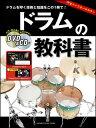 楽譜 ドラムの教科書(DVD&C...
