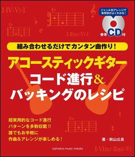 楽譜 アコースティック ギター コード進行&バッキングのレシピ(参考演奏CD付)