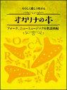 楽譜オカリナの本/フォーク、ニューミュージック&歌謡曲編(やさしく楽しく吹ける)