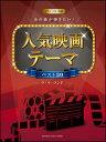 楽譜 あの曲が弾きたい!人気映画テーマベスト30〜ラ・ラ・ランド〜(ピアノ・ソロ/中級)