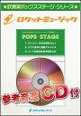 楽譜POP 250カラオケランキングベスト10(参考音源CD付)(吹奏楽譜/ポップス・ステージ・シリーズ)
