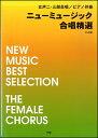 楽譜ニューミュージック合唱精選(5訂版)(女声二・三部合唱/ピアノ伴奏)