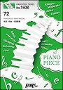 楽譜 72/新しい地図(ピアノ・ピース1508)