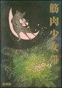 楽譜 筋肉少女帯/猫のテブクロ[復刻版](バンド・スコア)