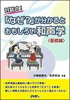 楽譜 「なぜ?」が分かると おもしろい和声学<基礎編>(クラシック教本 1/対話式)