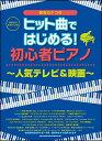 楽譜 ヒット曲ではじめる!初心者ピアノ〜人気テレビ&映画〜(...