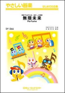 楽譜 SY 266 無限未来/Perfume(やさしい器楽)