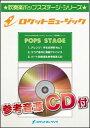 楽譜 POP 260 銀河鉄道999/ゴダイゴ(参考音源CD付)(吹奏楽譜/ポップス・ステージ・シリーズ)