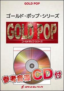 楽譜 GP 118 「名探偵コナン」メインテーマ(参考音源CD付)(吹奏楽ゴールドポップ)