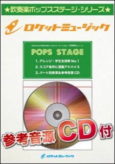 楽譜 POP 262 U.S.A./DA PUMP(参考音源CD付)(吹奏楽譜/ポップス・ステージ・シリーズ)