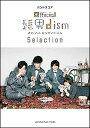 楽譜 Official髭男dism/Selection(バンド・スコア)