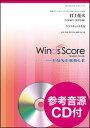 楽譜 WSEW-18-006 打上花火/DAOKO×米津玄師(クラリネット4重奏)(参考音源CD付)