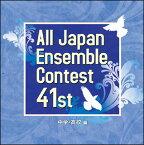 CD 第41回 全日本アンサンブルコンテスト/中学・高校編(CD3枚組)