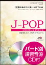楽譜 EMF3-0050 J-POPコーラスピース(女声3部)/世界はあなたに笑いかけている(Little Glee Monster)(参考音源CD付)