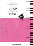 楽譜 J-POPバラード名曲選(保存版ピアノ・ソロ)