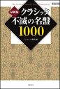 最新版クラシック不滅の名盤1000(ONTOMO MOOK)