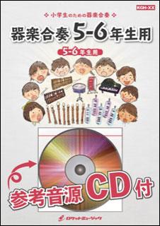楽譜 KGH 246 おどるポンポコリン【5-6年生用】(参考音源CD付)(器楽合奏シリーズ[発表会編])