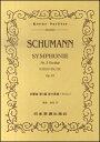 楽譜 シューマン/交響曲 第3番 変ホ長調「ライン」(ポケット・スコア 379)